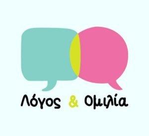 Project Κεντρο Λογοθεραπειας 'Λογος & Ομιλια' Λογοτυπο